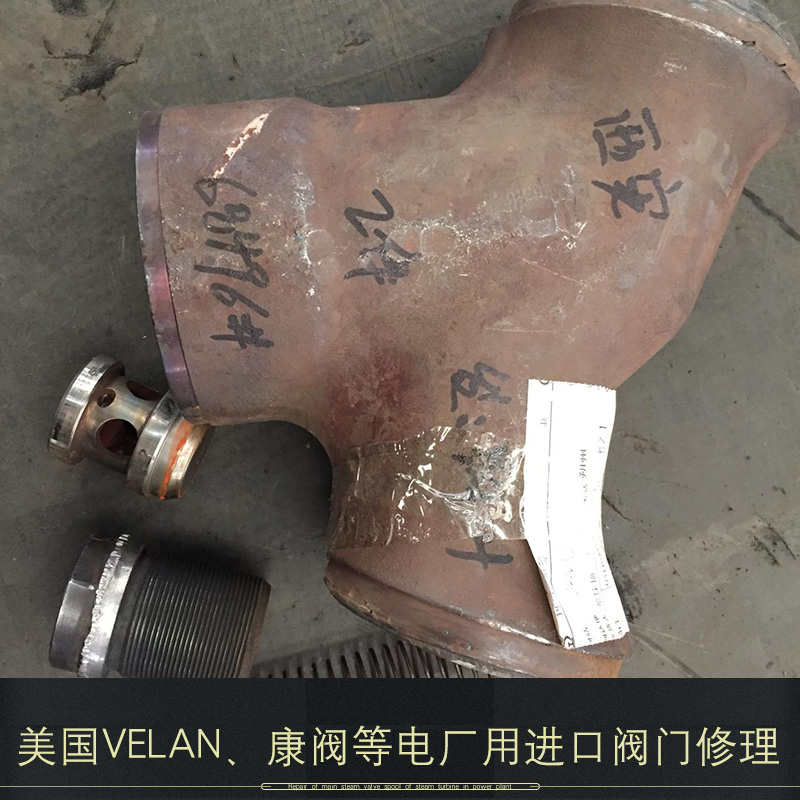 供应美国、康阀等电厂用进口阀门修理 厂用进口阀门修理 阀门修理