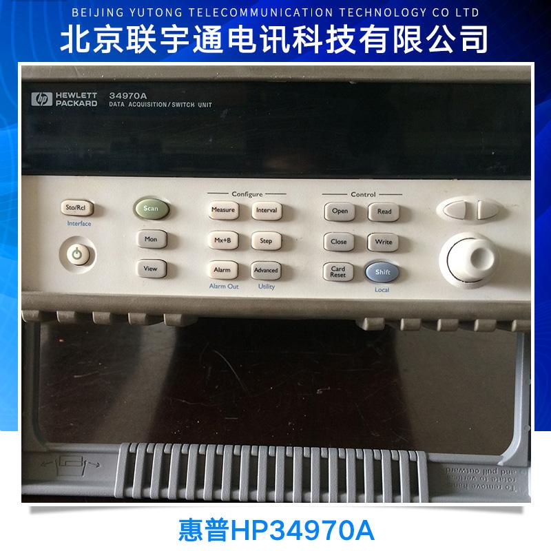 供应惠普HP34970A 惠普HP34970A维修电话 惠普HP34970A维修