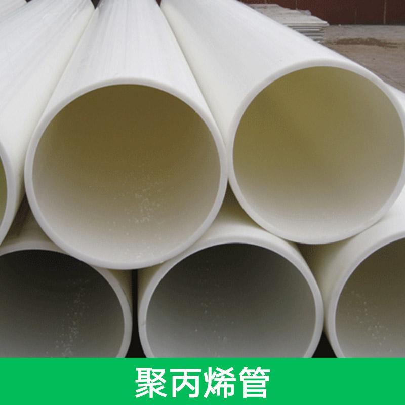 供应聚丙烯管 高密度聚丙烯管 PPH合金聚丙烯管 增强聚丙烯管