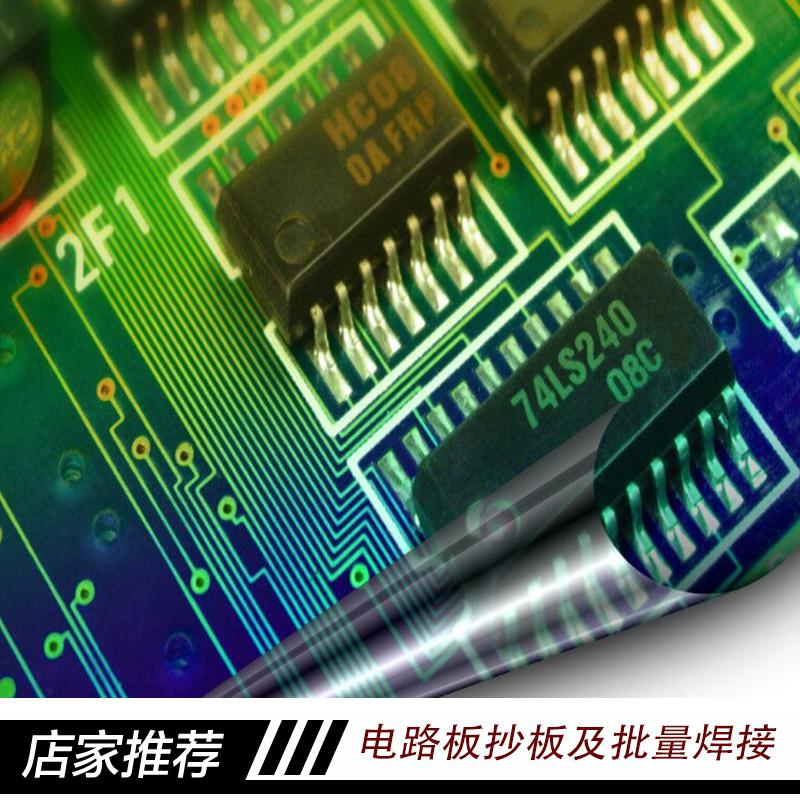 电路板抄板及批量焊接,江门电路板设计,打样,控制板设计,电路板售价