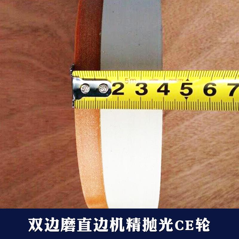 双边磨、直边机精抛光CE轮、深圳ce轮供应商、ce轮价格、抛光轮