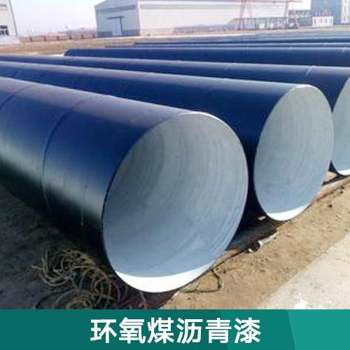 环氧沥青底漆郑州沥青漆自来水管道环氧沥青漆石油管道环氧沥青漆