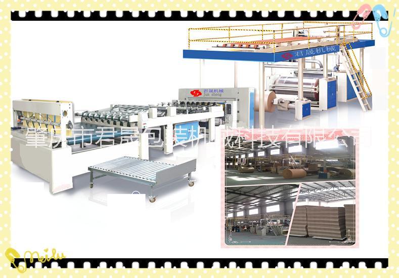 供应高速纸板生产线