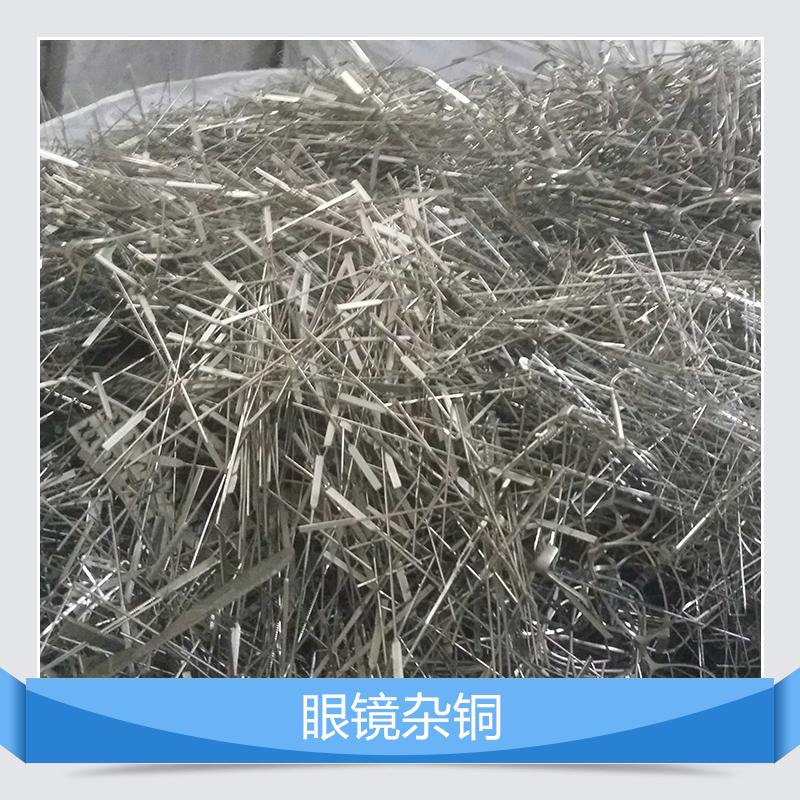 深圳眼镜杂铜回收、眼镜杂铜废弃料回收、杂铜回收价格、白铜金属回收