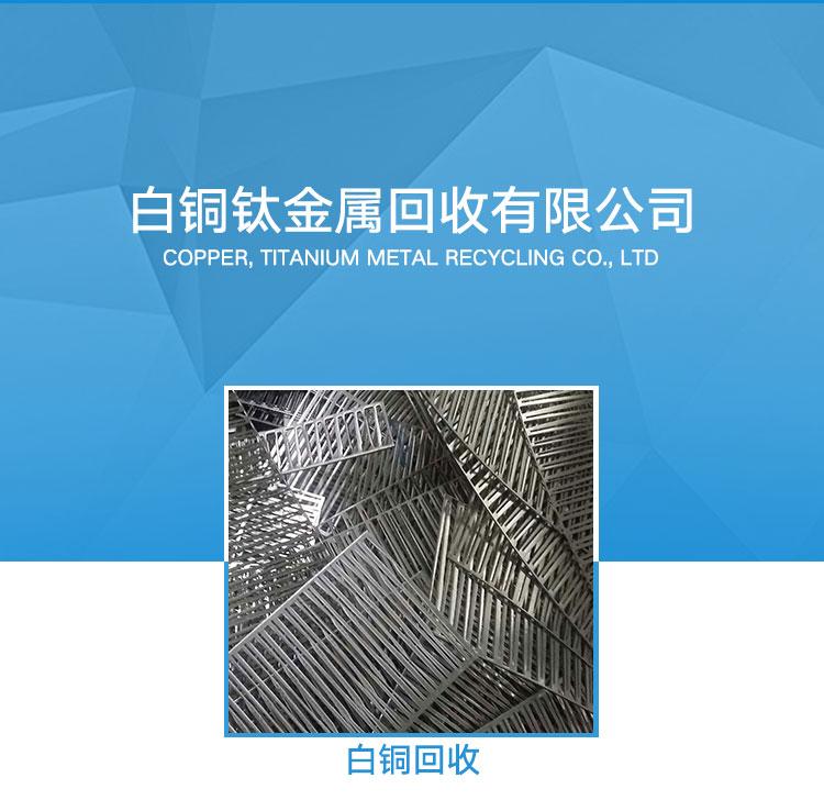 深圳B30白铜高价回收公司 三林兄弟实业
