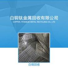 深圳B30白铜高价回收公司 三林兄弟实业图片