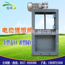 供应插板阀手动电动气动密封 放料阀 卸料器 手动电动 气动插板阀批发