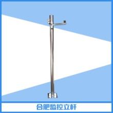 安徽监控立杆厂批发合肥监控立杆 不锈钢监控立杆 监控器支架