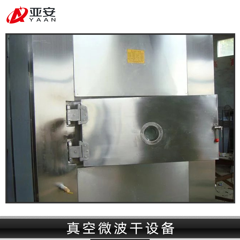 真空微波干设备图片/真空微波干设备样板图 (3)