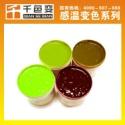 布料专用水性丝印油墨 变色丝印浆图片