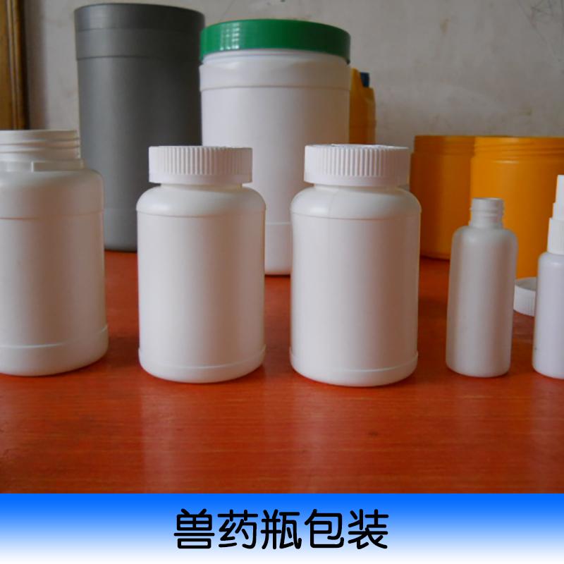 兽药瓶包装 塑料容器 包装食品瓶 食品包装瓶定做 兽药瓶包装生产厂家