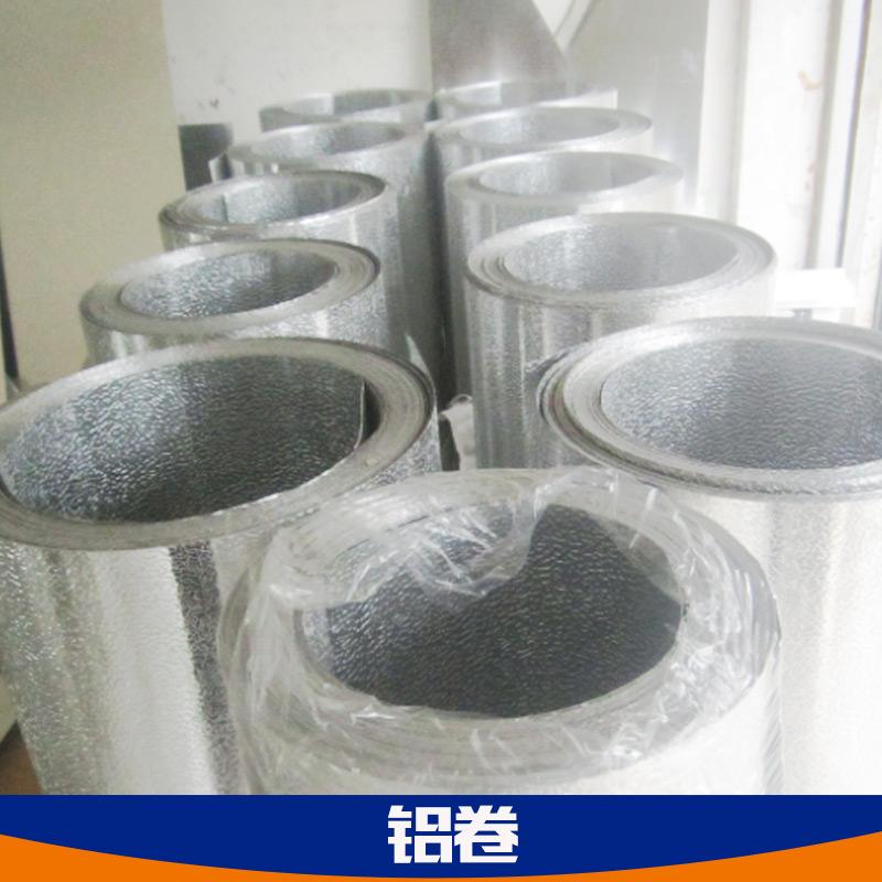 厚铝卷价格-镜面铝卷供应商批发报价