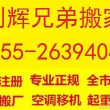 深圳南山南头专业搬家公司服务 南头公司搬迁,中途绝不加价批发