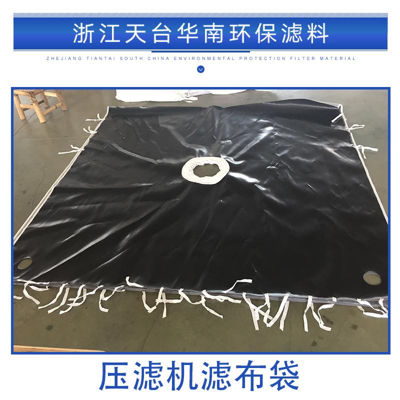 压滤机滤布袋图片/压滤机滤布袋样板图 (2)
