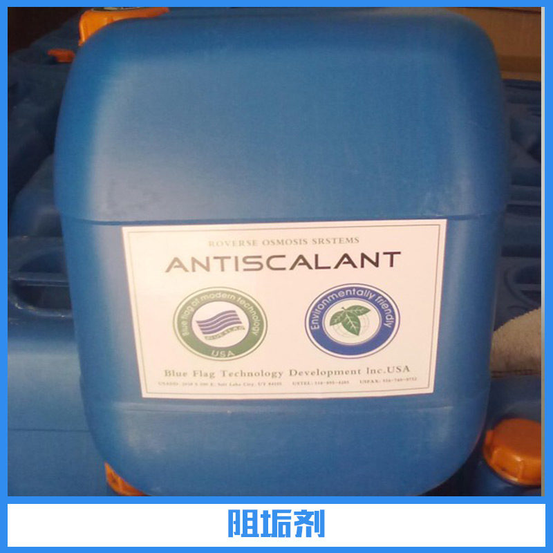 反渗透阻垢剂 反渗透专用阻垢剂 阻垢剂生产厂家 阻垢剂价格 蓝旗阻垢剂bf-106