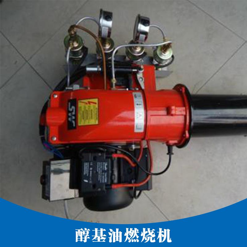 醇基油燃烧机 甲醇燃烧机  醇基油燃烧机设备 醇基油燃烧机价格