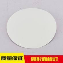 圆形面板灯厂家,圆形面板灯报价,中山圆形面板灯价格