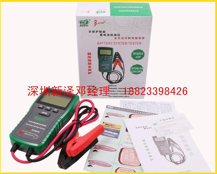 深圳汽车蓄电池检测仪YD12V   活动特价 保质一年