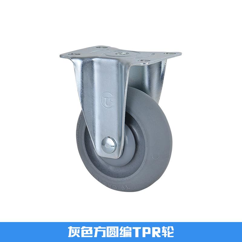 灰色方圆边TPR轮 TPR万向带刹车轮 灰色方圆边TPR轮供应商