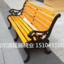户外休闲坐椅-户外园林休闲椅图片