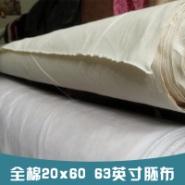 全棉20x60 63英寸胚布 服装里布 染色胚布 玩具用胚布 贴合用布