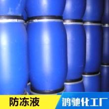 防冻液厂家直销 防冻液 汽车防冻液 防冻冷却液 汽车防冻冷却液 防冻液塑料桶