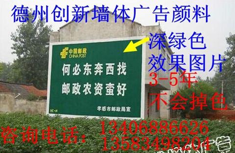 户外墙体广告绿色颜料涂料每平方成本几毛钱耐晒3-5年不会掉色颜色齐全质优价廉