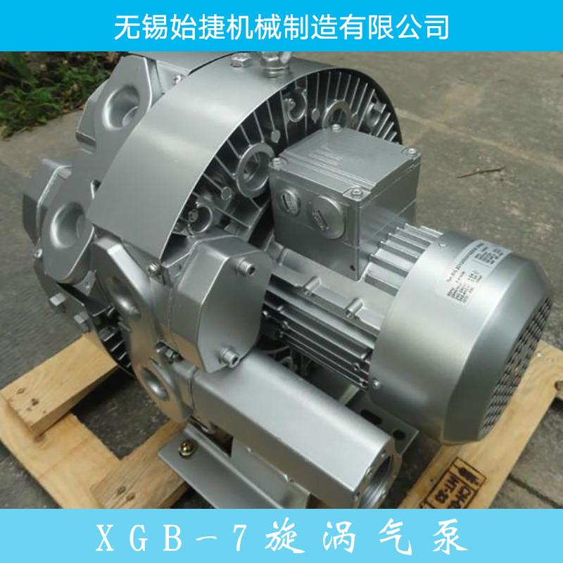 XGB-7旋涡气泵厂家高压风机旋涡气泵防爆旋涡小型气泵厂家直销