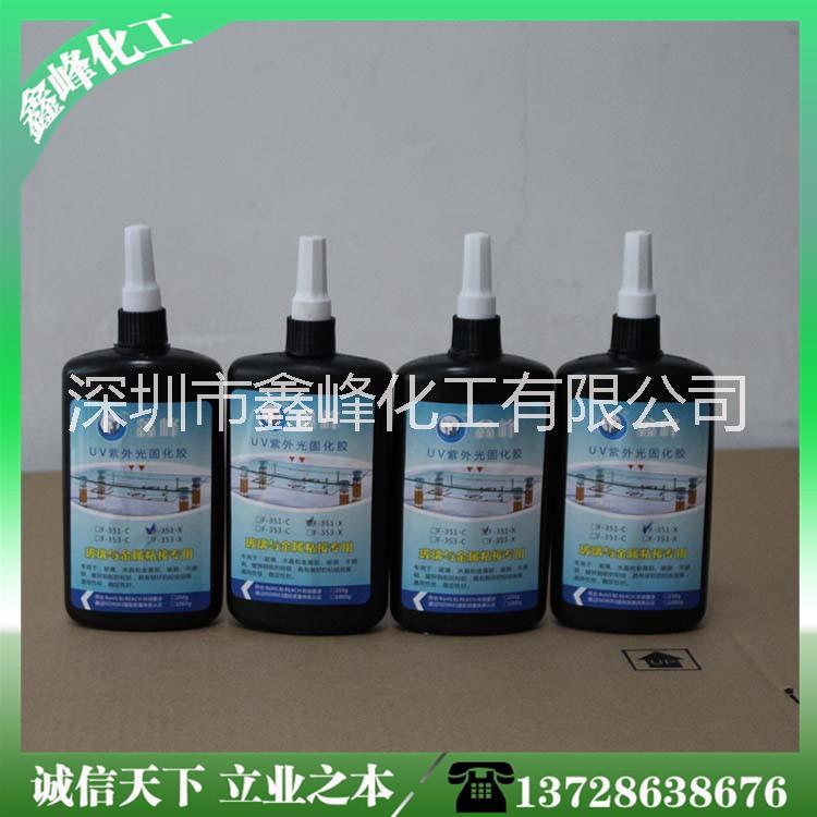 玻璃金属紫外线胶报价 351UV胶水 玻璃金属紫外线胶 UV紫