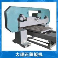 供应大理石薄板机 石材双向薄板切割机 大理石加工设备欢迎咨询订购批发