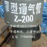 供应罩型通气帽生产厂家_02S403罩型通气管_不锈钢通气帽