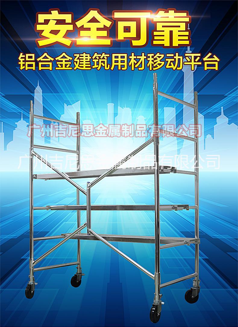 铝合金微型脚手架移动平台 脚手架 金脚手架 建筑装修工程脚手架/H架