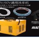 供应48V移动洗车机高压泵 48V直流高压清洗机 高压洗车泵