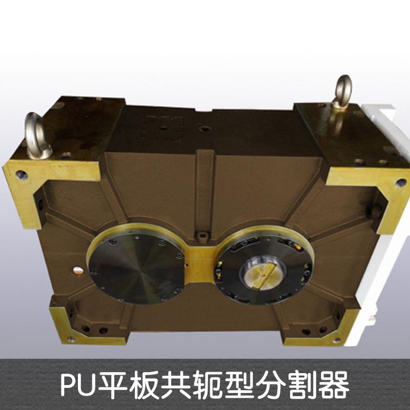 PU平板共轭型分割器 平板共轭型分割器 PU平板共轭型凸轮分割器 凸轮分割器 精密凸轮间歇分割器