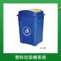 塑料垃圾桶系列 塑料分类垃圾桶 方形塑料垃圾桶 户外塑料垃圾桶