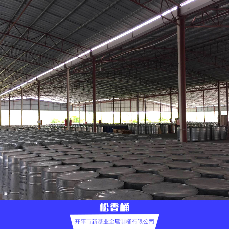 广东广州210L松香化工桶价格 广东松香化工桶批发价格