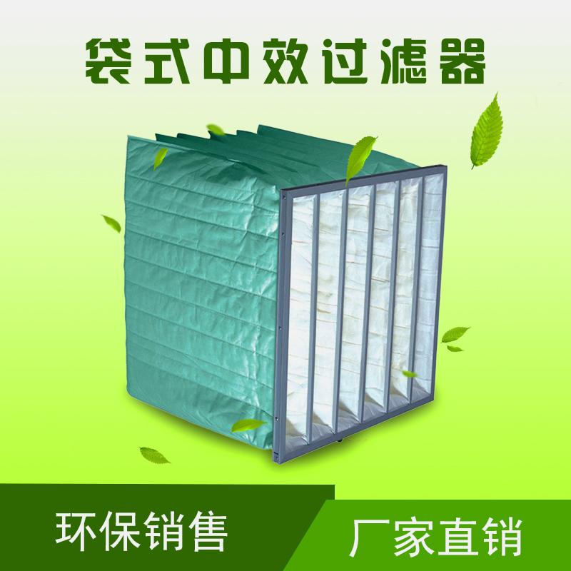 空调袋式中效过滤器厂家、河北中效空调过滤器厂家报价、袋式中效过滤