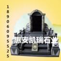 安徽墓碑厂家批发图片