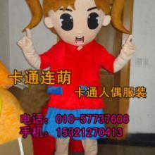 北京卡通人偶服装制作定制定做,卡通服饰供应商,卡通行走人偶厂家直销,卡通玩偶服装定做工厂,吉祥物人偶服装价格