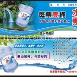 广东水行业最专业的包装印刷商 广东水行业最专业的送水本印刷商
