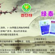 绿泰乐——白冠病特效药图片