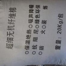 量大优惠。 北京销售无机纤维喷涂棉