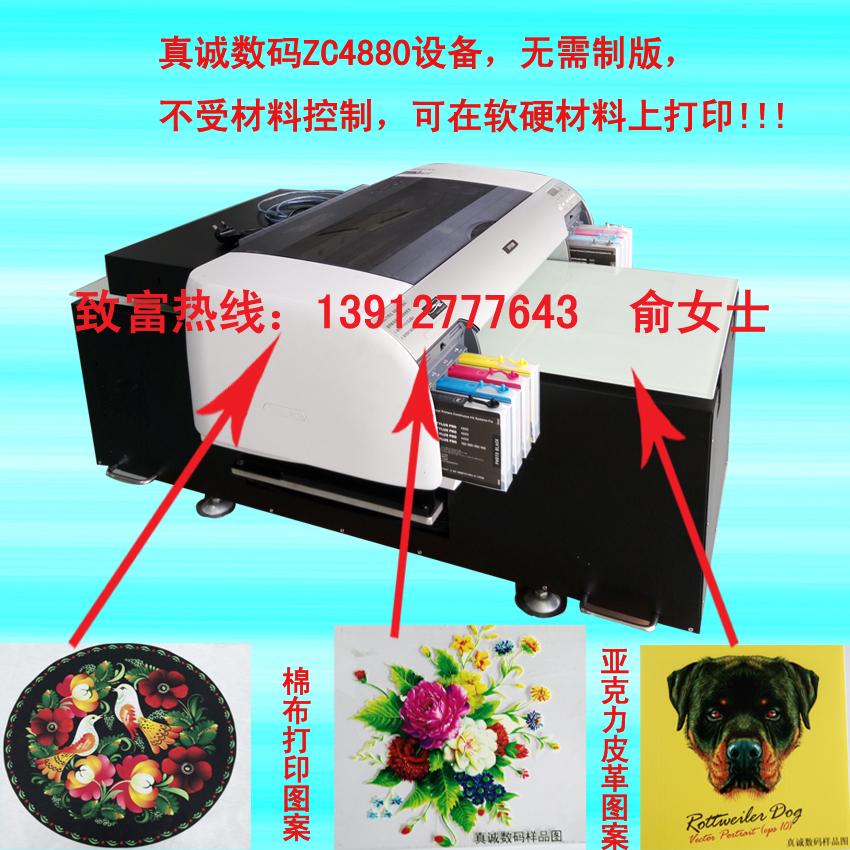 EPSON 爱普生zc4880 大幅面万能打印机  T恤,皮革打印机,数码平板打印机
