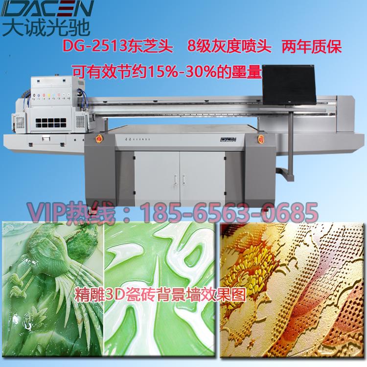 大诚光驰UV平板打印机厂家直销两年质保