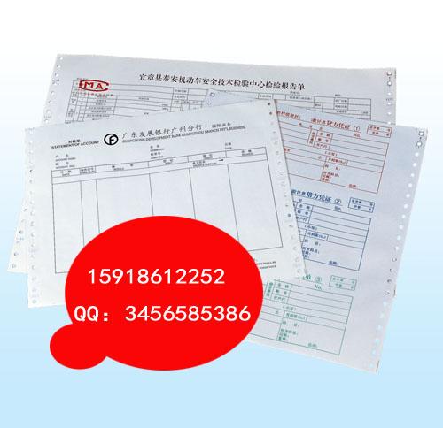 广州电脑票据印刷,广州电脑票据印刷价格,广州电脑票据印刷厂家