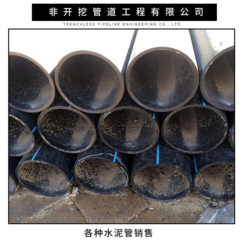 各种水泥管销售 水泥压力管 钢筋混凝土管 下水道排污水管道 钢承口水泥管