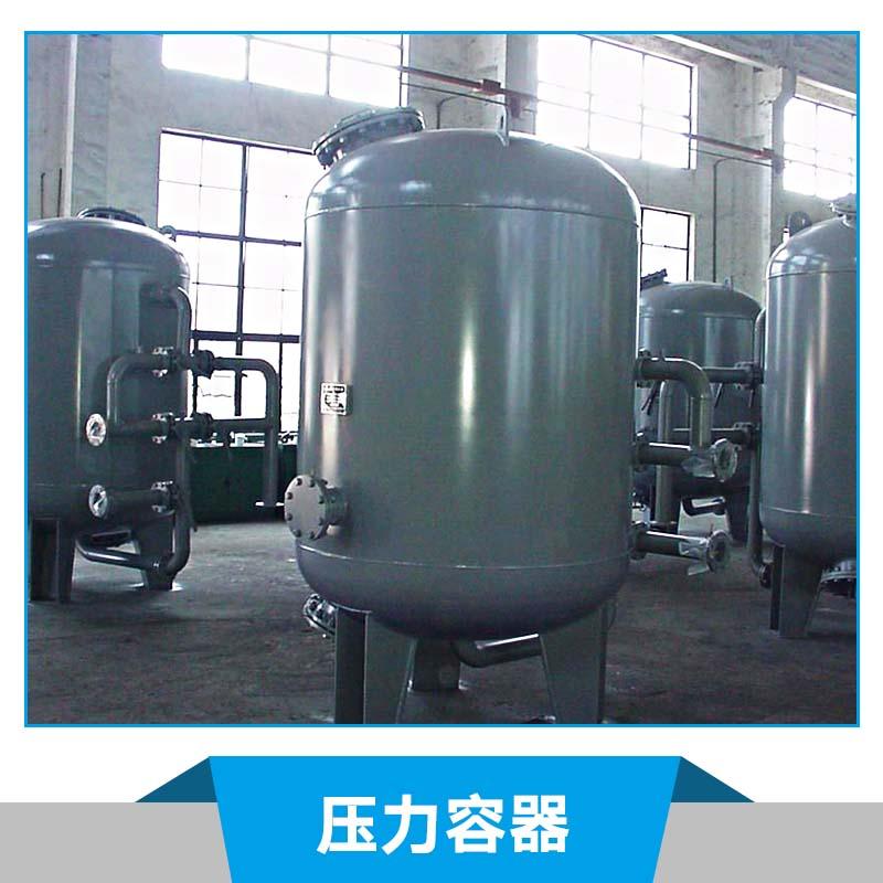 压力容器 不锈钢压力容器 压力容器制造 压力容器罐 压力容器厂家直销