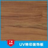 UV转印装饰板厂家直销 转印装饰板 uv装饰板 uv高光装饰板 墙面装饰板 UV转印板 uv石塑装饰板