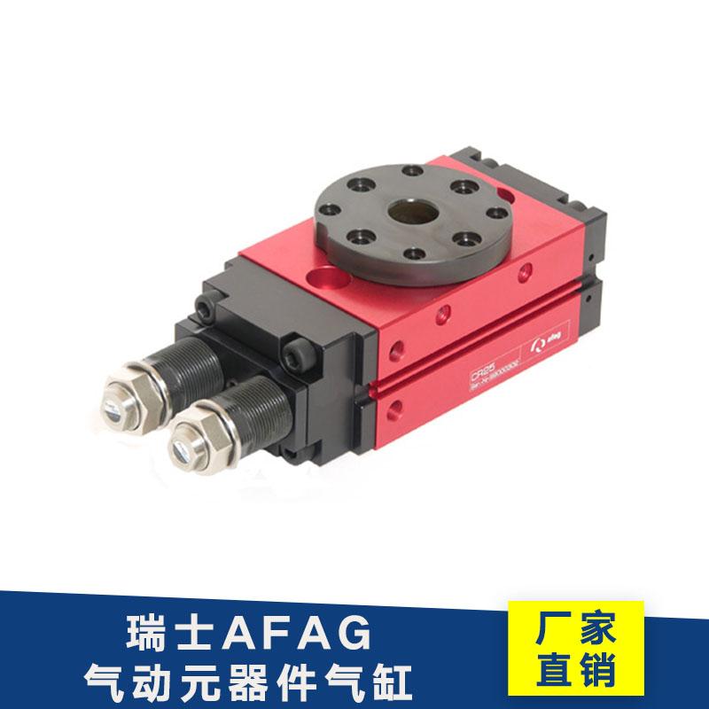 瑞士AFAG 气动元器件 气缸 滑台气缸 夹取气缸 线性气缸 旋转气缸 组合气缸
