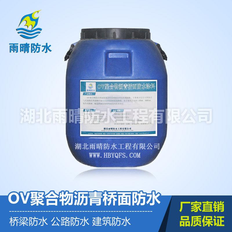 新型环保OV聚合物防水层耐腐蚀耐霉变耐疲劳